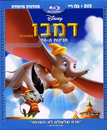 Dumbo Par Various