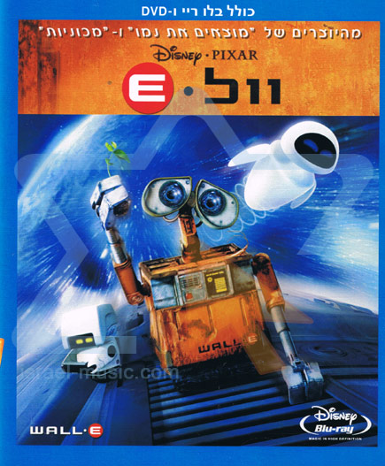 Wall E by Various