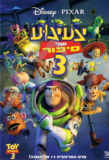 Toy Story 3 Di Various