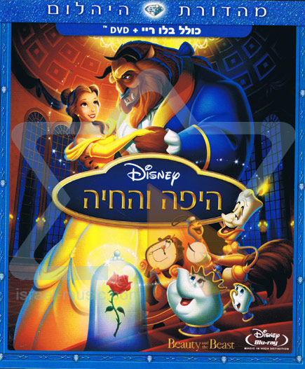 Beauty and the Beast لـ Various