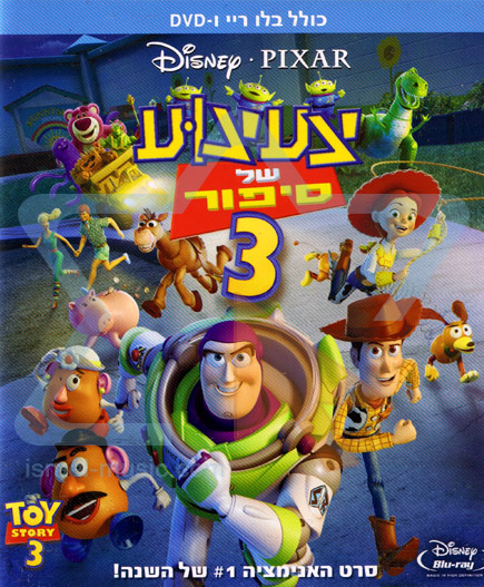 Toy Story 3 by Various