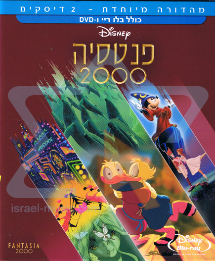 Fantasia 2000 by Various