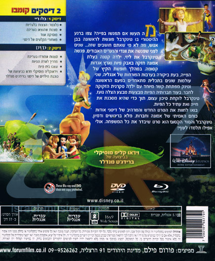 TinkerBell and the Great Fairy Rescue by Various