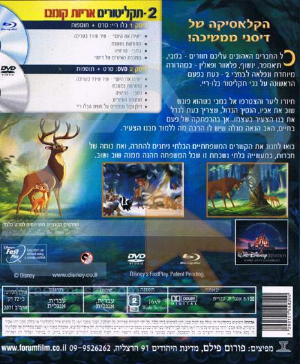 Bambi 2 by Various
