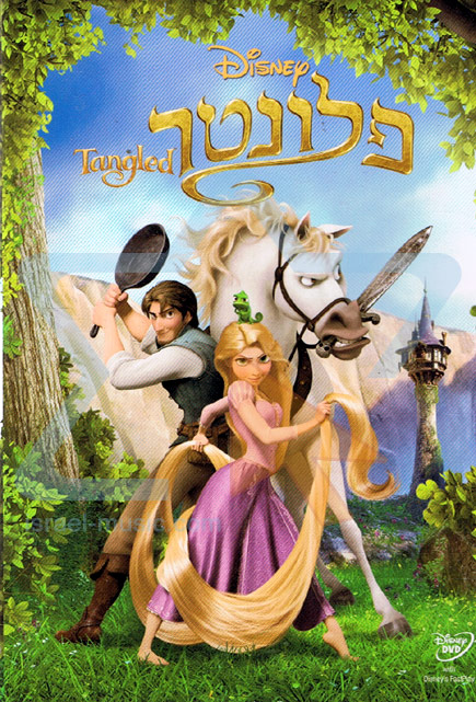 Tangled لـ Various