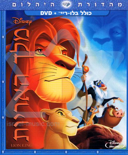 Lion King 1 Par Various