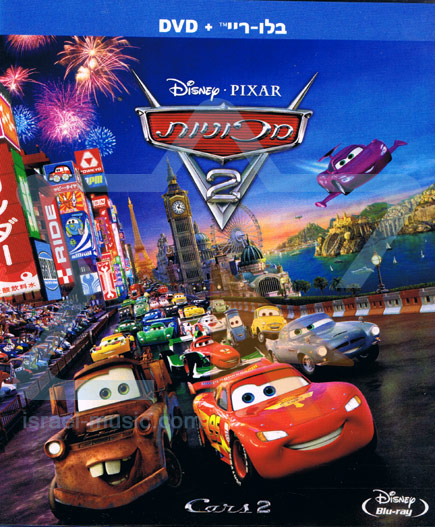 Cars 2 by Various