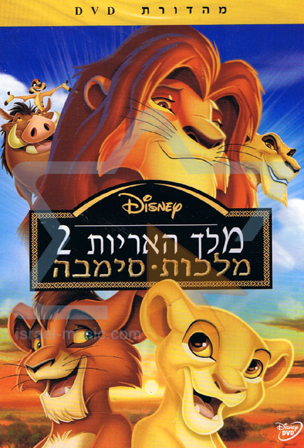 The Lion King 2: Simba's Pride by Various