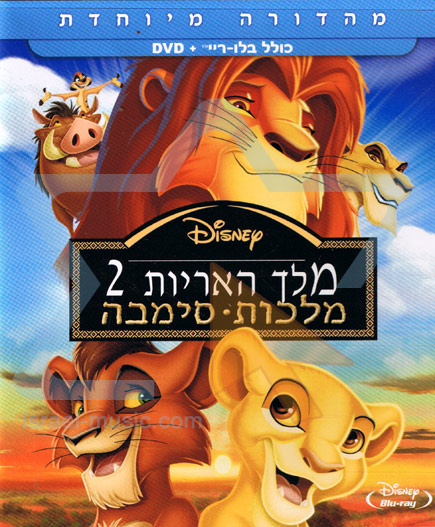 Lion King 2: Simba's Pride Par Various