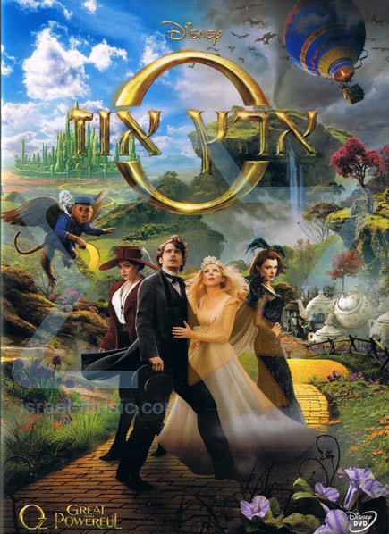 Oz the Great and Powerful - Various