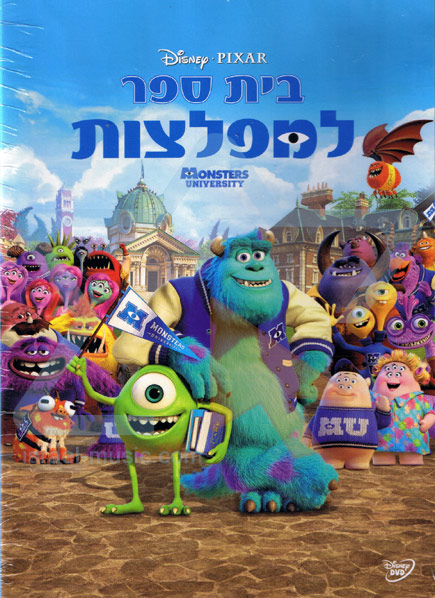 Monsters University Par Various