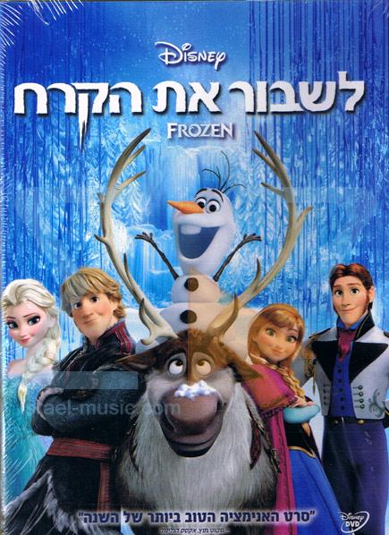 Frozen Par Various