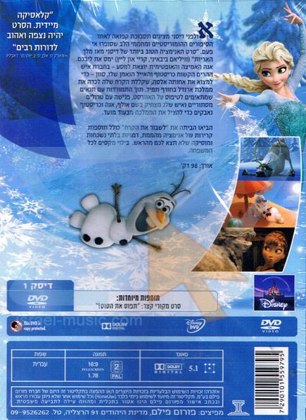Frozen - Various