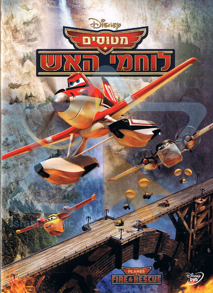 Planes: Fire & Rescue - Various