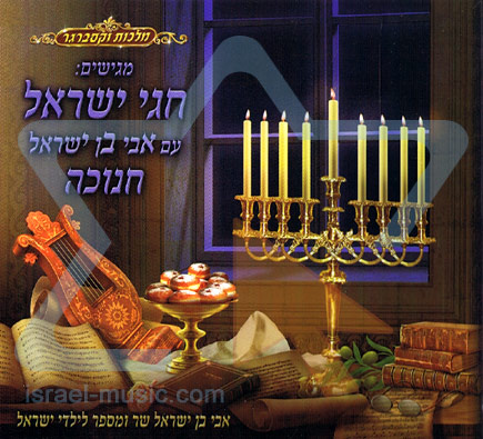 Israel Holidays - Chanukkah by Avi Ben Israel