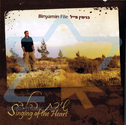 Singing Of The Heart by Binyamin File