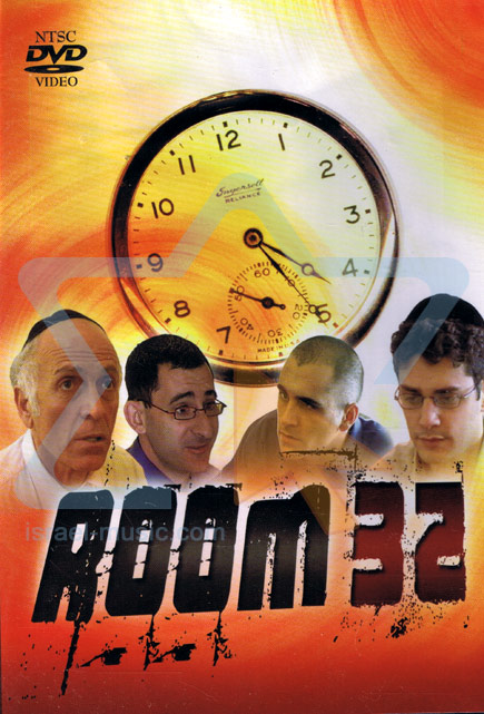 Room 32 by Various