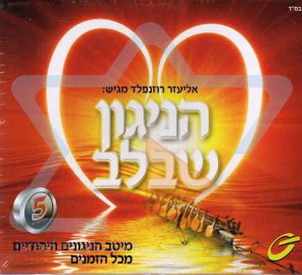 The Tune in the Heart Vol. 1 - 5 Par Eliezer Rosenfeld