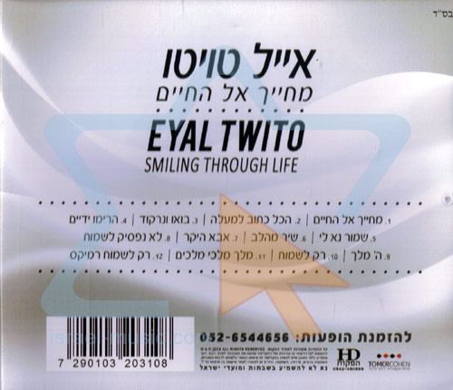 Smiling Through Life by Eyal Twito