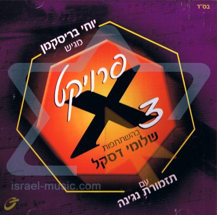 Project X 3 by Shloime Daskal