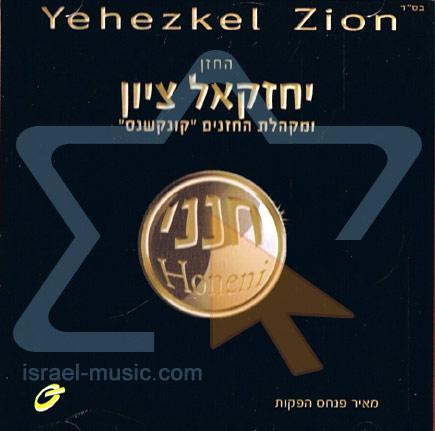 Honeni by Cantor Yehezkel Zion