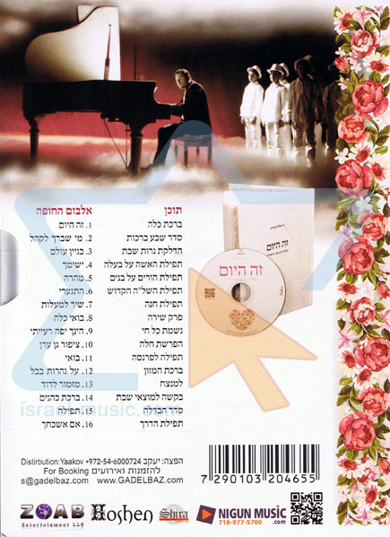 Ze Hayom - The Chuppah & Prayer Album by Gad Elbaz