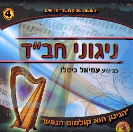 Nigunei Chabad Vol. 4 by Amiel Kislev