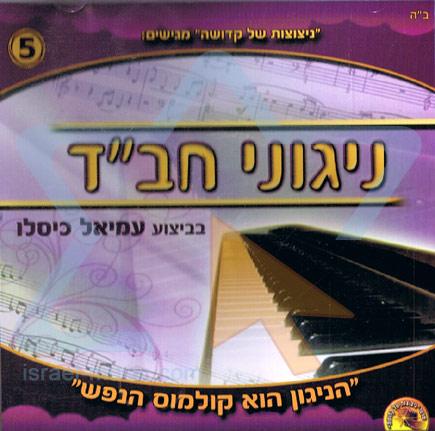 Nigunei Chabad Vol. 5 by Amiel Kislev
