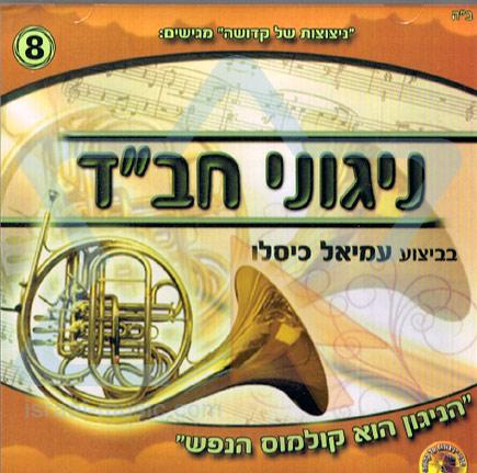 Nigunei Chabad Vol. 8 by Amiel Kislev