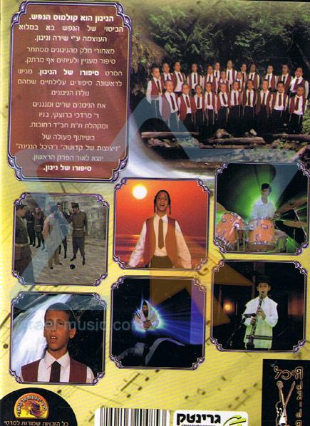 The Niggun Story - Vol. 1 by Various