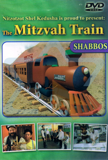 The Mitzvah Train: Shabbos by Various