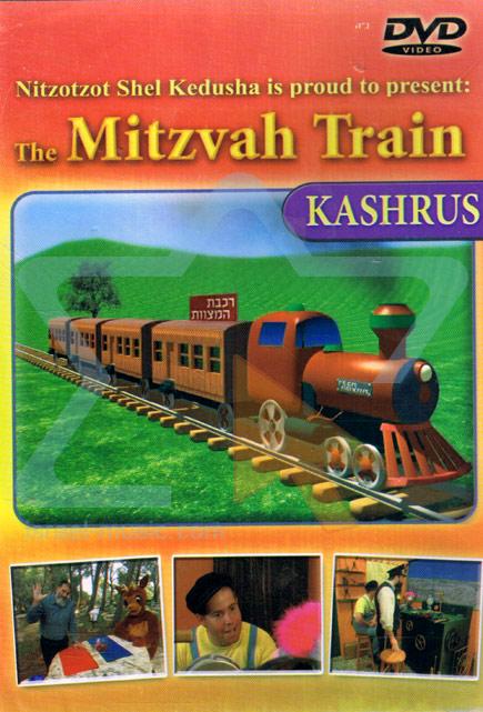 The Mitzvah Train: Kashrus - Various