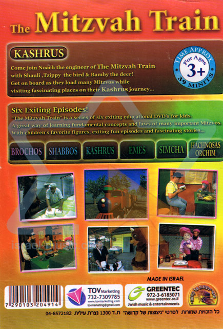 The Mitzvah Train: Kashrus by Various