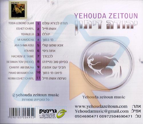 Mi Kamochah by Yehouda Zeitoun