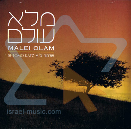 Malei Olam by Shlomo Katz