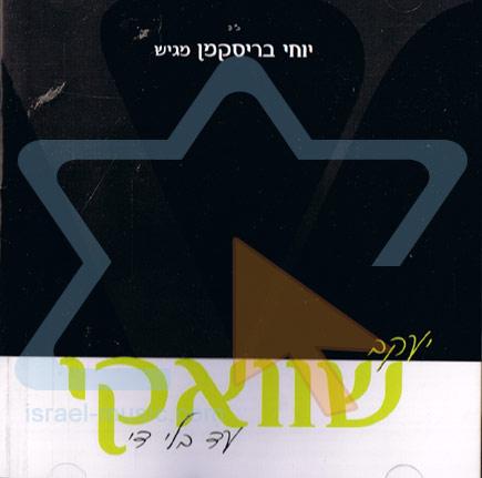Ad Bli Dai by Yaakov Shwekey