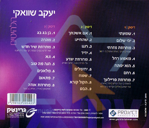 The Greatest Hits by Yaakov Shwekey