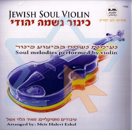 Jewish Soul Violin by Shaul Ben Har