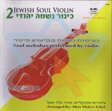 Jewish Soul Violin 2 Por Shaul Ben Har