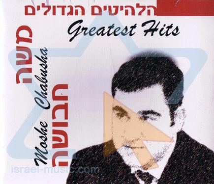 Greatest Hits by Cantor Moshe Chabusha