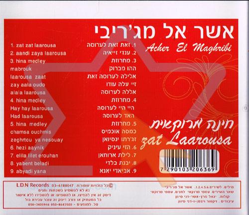 Zat La'arousa by Asher Elmaghribi