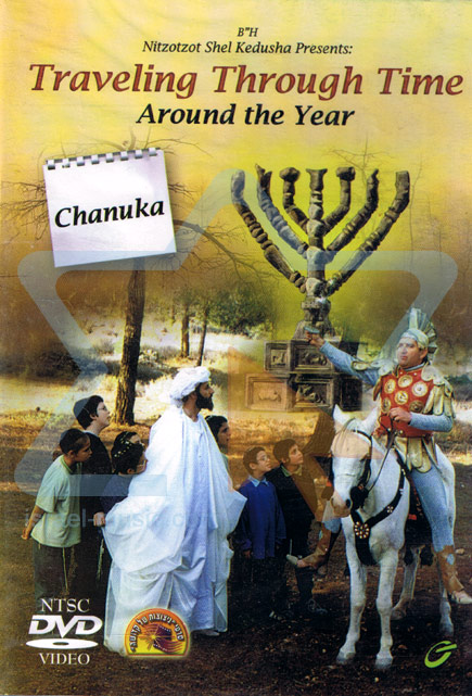 Traveling Through Time: Chanuka by Various