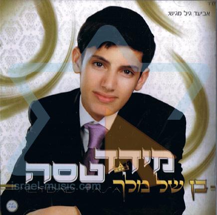 Ben Shel Melech Par Meydad Tasa