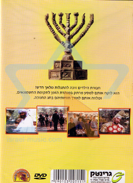 To Live With the Time - Chanukkah by Various