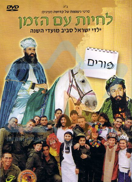 To Live With the Time - Purim by Various