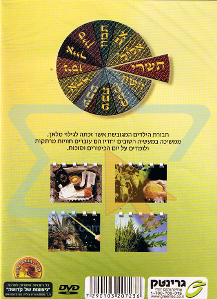 To Live With the Time - Yom Kippur / Sukkot by Various