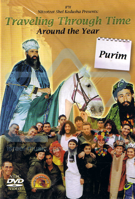 Traveling Through Time: Purim by Various