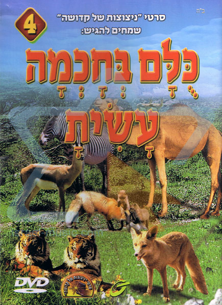Kulam Bechochma Asita 4 by Various