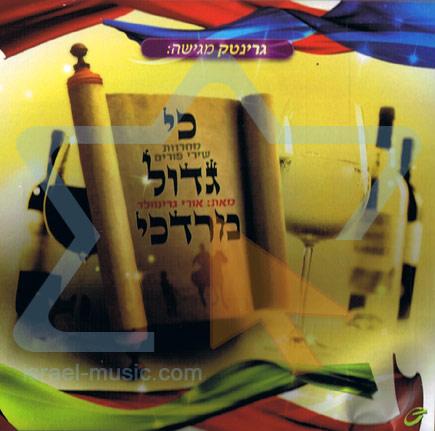 Ki Gadol Mordechai - Purim Medley by Uri Greenwald