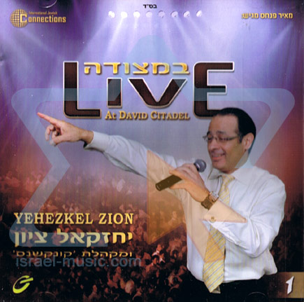 At David Citadel - Part 1 by Cantor Yehezkel Zion